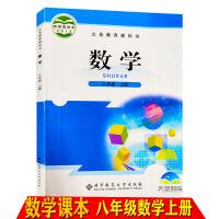 数学课本八年级上册 课本北京师范大学出版社 北师版数学教科书8年级上册义务教育教科书数学8年级上册