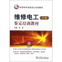 维修电工(中级)鉴定培训教材 中国电力出版社