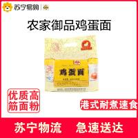 【苏宁超市】农家御品 鸡蛋面 570g 非油炸面饼 车仔面 港式