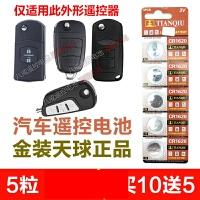 一汽奔腾B70汽车遥控器钥匙电池 原装CR1620纽扣电池
