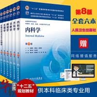 240号共6本临床本科第8版人卫教材 第8版内科学 外科学 生物化学与分子生物学 生理病理诊断学临床医学第八8版教材6