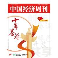 【2020年17+18+19+20+21+22期全6本现货】中国经济周刊杂志2020年17/18/19/20/21/22