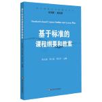 基于标准的课程纲要和教案 设计评价任务 设计教学活动 课程实施 教育理论书籍