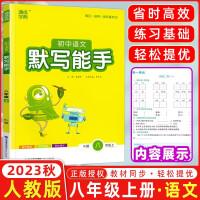 初中语文默写能手八年级上册语文部编人教版