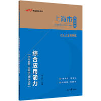 中公教育2021上海市事业单位公开招聘工作人员考试:综合应用能力历年真题+全真模拟预测试卷(全新升级)