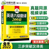 华研外语 大学英语六级翻译专项训练 2020年6月 英语6级翻译200篇 新题型强化训练书 可搭英语六级真题试卷词汇阅