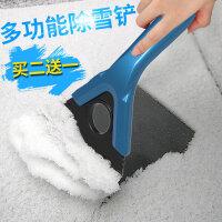 多功能除雪铲汽车用刮雪器清冰箱刷除霜神器除冰铲子冬季工具用品