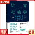 计算社会学 [美] 马修萨尔加尼克(Matthew J. Salganik) 9787521701180 中信出版社