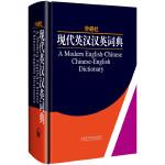 外研社现代英汉汉英词典(13新)