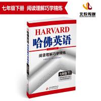 哈佛英语阅读理解巧学精练七年级(下)