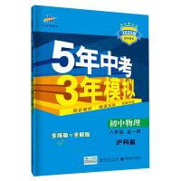 五三 初中物理 八年级全一册 沪科版 2020版初中同步 5年中考3年模拟 曲一线科学备考