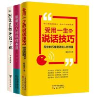 包邮 聪明女人的说话之道+受用一生的说话技巧+别让直性子毁了你(共3册)说话技巧 女性励志 情绪管理书籍