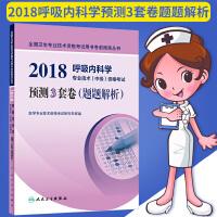正版2018呼吸内科学专业技术(中级)资格考试预测3套卷(题题解析)全国卫生专业技术资格考试用书人民卫生出版社