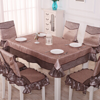 茶几桌布布艺长方形台布 餐桌布椅套椅垫餐椅套套装欧式椅子套罩