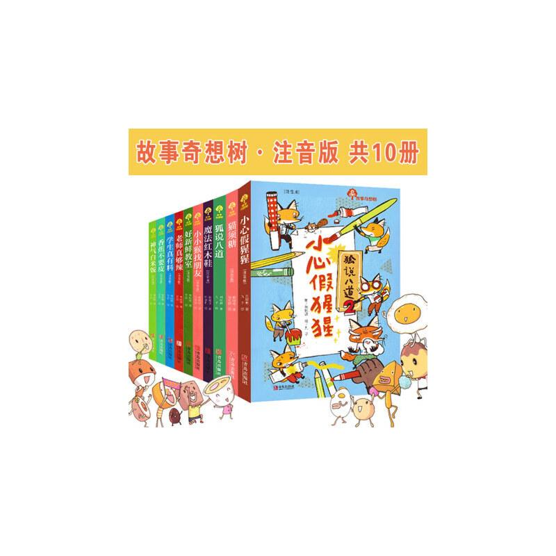 故事奇想树(注音版)全10册 老师真够辣+好新鲜教室+小猴找朋友+魔法红木鞋+神气白米饭+小心假猩猩+猫须糖等 课外阅读拼音故事书