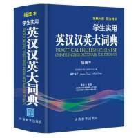 学生实用英汉汉英大词典 说词解字辞书研究中心 9787513815154     216