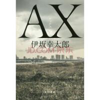 现货【深图日文】AX アックス AX 伊坂 幸太郎 KADOKAWA 死神的精确度作者 人气比肩东野圭吾村上春树 本屋大