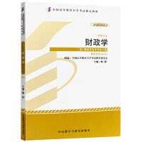 【旧书二手书8成新】 财政学-2012年版-课程代码:00060 梅阳 外语教学与研究出版社