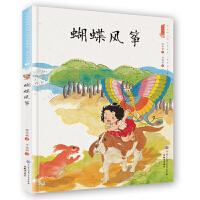 蝴蝶风筝 幼儿园硬壳精装绘本 儿童情绪管理与性格培养绘本 中国娃娃快乐水墨绘本 3-6-9岁儿童启蒙早教绘本图画书 亲