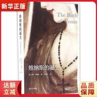 维纳斯的诞生 9787210087656 (英)莎拉杜楠特 江西人民出版社 新华书店 正品保障