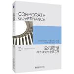 公司治理:西方理论与中国实践