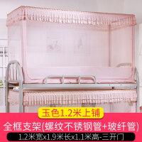 寝室蚊帐学生宿舍上铺下铺单人床0.9m1.2米床上下床公主风 其它