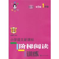 俞老师教阅读 小学语文新课标阶梯阅读训练1年级第5版 一年级阶梯阅读训练
