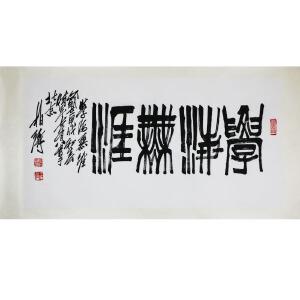 《学海无涯》徐柏涛 a99