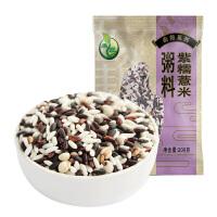 禾煜 紫糯薏米粥料 200g/袋 五谷杂粮组合
