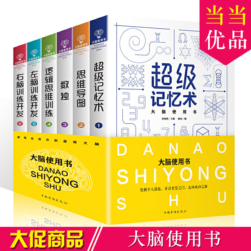 大脑使用书全套6册超级记忆术思维导图数独逻辑思维训练左右脑训练开发逻辑学开发大脑记忆训练科学思维游戏青少年成人励志书籍 大脑使用书套装6册