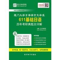 厦门大学日语语言文学系611基础日语历年考研真题及详解-手机版_送网页版(ID:142480).