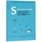 思维可视化图示设计指南(第2版)/当代前沿教学设计译丛/梦山书系