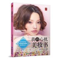 我的心机美妆书日本主妇之友社福建科技出版社9787533544980