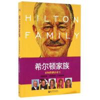 【正版新书】希尔顿家族:永恒的酒店帝王 瑞鹏 新世界出版社 9787510456824