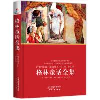 中小学生必读丛书:格林童话全集 经典插图版
