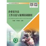 企业安全员工作方法与案例培训教程