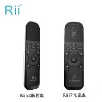 【包邮+支持礼品卡支付】Rii x2/ i7迷你无线键鼠 遥控器触控飞鼠 HTPC会议电视机顶盒子电脑