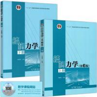 结构力学(第6版) 第六版 上册+下册 两本套 李廉锟 十二五普通高等教育本科*规划教材 高等教育出版社
