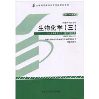 全国高等教育自学考试指定教材 自考教材生物化学(三) 2013年版 课程代码03179