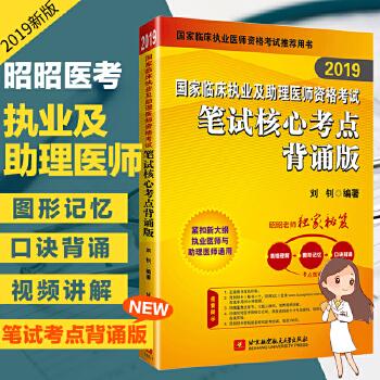 北航:昭昭2019国家临床执业及助理医师资格考试笔试核心考点背诵版