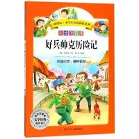 好兵帅克历险记(彩绘注音版)/新课标小学生拓展阅读系列