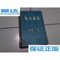 [二手旧书9成新]纯水制备 /国防工业出版社 国防工业出版社