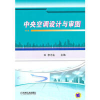 中央空调设计与审图 李志生 机械工业出版社