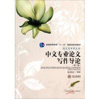 中文专业论文写作导论(第3版) 现代写作学丛书 陈果安