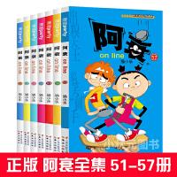 阿衰漫画全集51-52-53-54-55-56-57全套7册阿衰on line畅销正版