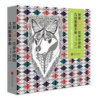 世界101位设计的几何图案手册 [英] 鲍伊,斯泰尔 9787514615456