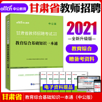 中公教育2019甘肃省教师招聘考试用书 教育综合基础知识一本通