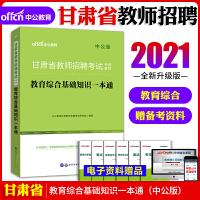 中公教育2020甘肃省教师招聘考试教材:教育综合基础知识一本通