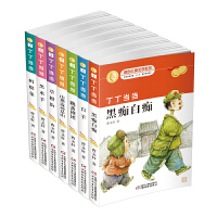曹文轩书系:丁丁当当(套装全7册) 新版 [7-14岁](团购,请致电010-56265389)
