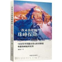 一次未公开的珠峰探险:1958年中苏联合登山队侦察组考察珠峰始末纪实 翁庆章 9787503488214 中国文史出版社